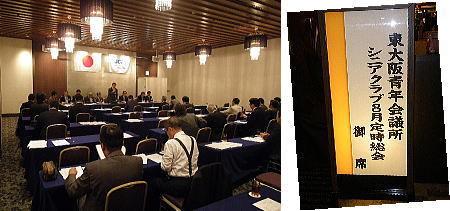 2011年度東大阪JC8 月度定時総会