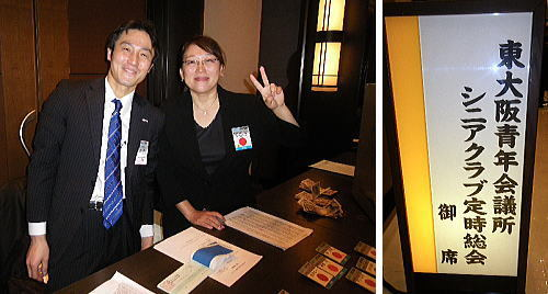 2012/1/14_東大阪JC総会