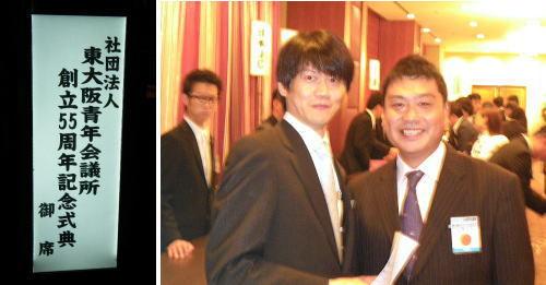 2012/6/16_東大阪JC創立55周年記念式典