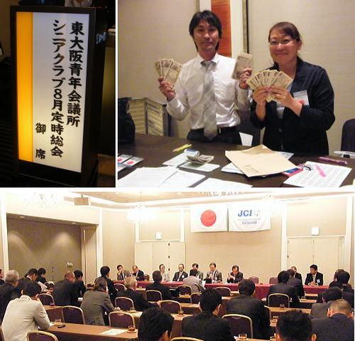 2012/8/18_東大阪JC総会・8月度定時総会
