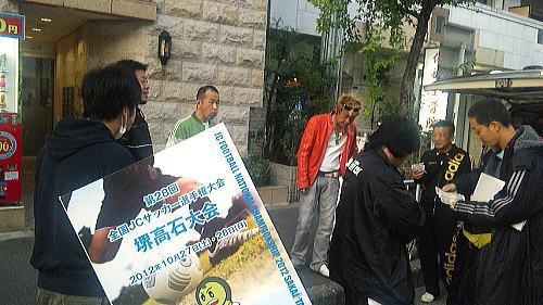 2012/10/27_第28回 全国JCサッカー選手権大会 堺高石大会