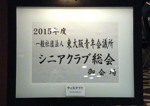 2015/8/22_東大阪JC総会・8月度定時総会