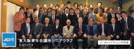 2016/2/27_「東大阪青年会議所シニアクラブ」facebookページスタート