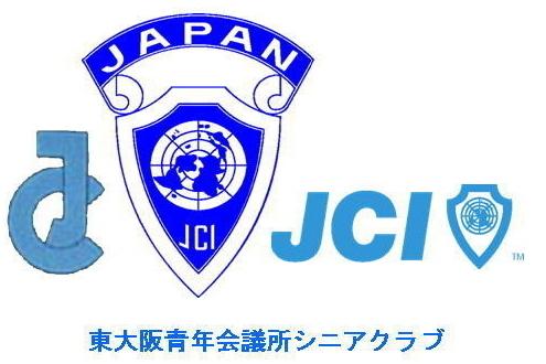 東大阪JCシニアクラブ「塩川正十郎先輩を偲ぶ会」&「シニアクラブ 5年に一度の大同窓会」