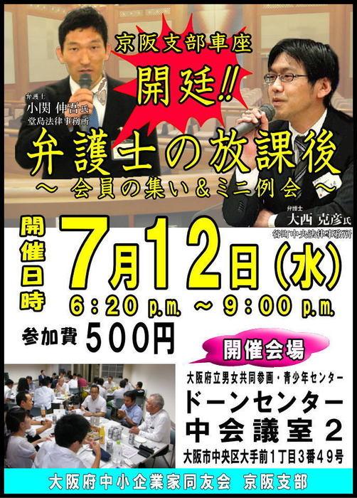 (修正)7月京阪支部車座チラシ(jpeg).jpg