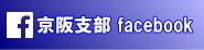 大阪府中小企業家同友会 京阪支部・facebook