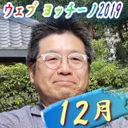 201912_title.jpg
