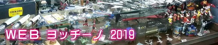 2019_webyocchino.jpg