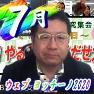 2020_07title.jpg
