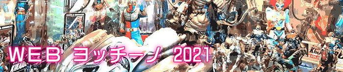 2021_webyocchino.jpg